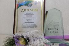 """Диплом победителя регионального конкурса """"Книга года 2016"""" в номинация """"Лучшая книга о Родном крае"""""""