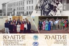Семидесятилетие Тверского отделения РГО