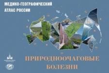 Медико-географический атлас России. Природноочаговые болезни