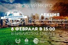 Лекторий МК РГО