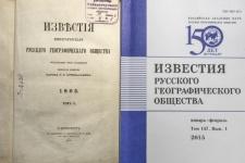 «Izvestiya» of the Russian Geographical Society». Photo by Alexander Filippov