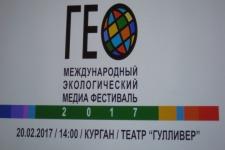 Логотип международного экологического медиа фестиваля ГЕО.