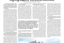 «Повторить созданное природой невозможно». А.А.Чибилёв отвечает на вопросы журналиста газеты «Оренбургская неделя» Яны Юрьевой
