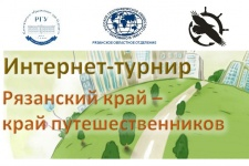 Городской географический интернет-турнир школьников