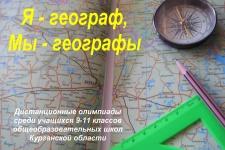 Я-географ, Мы-географы. Фото предоставлено Курганским отделением РГО.