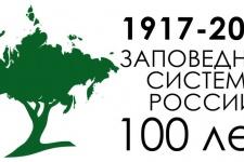 Эмблема 100 лет заповедной системе России (1917-2017)
