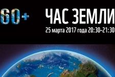 Экологическая акция «Час Земли»