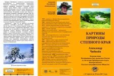 Фотовыставка А.Чибилёва «Картины Природы степного края»