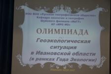"""Олимпиада """"Геоэкологическая ситуация в Ивановской области"""""""