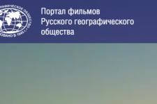 Портал фильмов РГО
