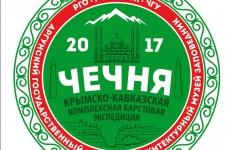 Эмблема Крымско-Кавказской карстологической экспедиции в Чеченской Республике (Фото предоставил Г. Самохин)