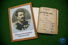 150 лет первой экспедиции Н.М. Пржевальского. Фото: Маргарита Кузнецова