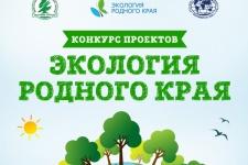 """Конкурс проектов """"Экология родного края"""""""