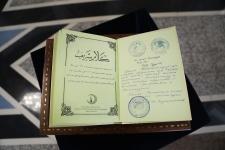 Коран с отметкой со станции «Беллинсгаузен»
