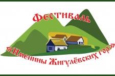 """""""Именины Жигулёвских гор"""""""