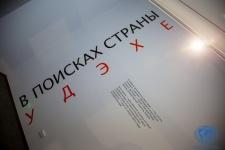 Выставка «В поисках страны Удэхе». Фото: Маргарита Кузнецова