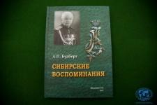 «Сибирские воспоминания». Фото: Маргарита Кузнецова