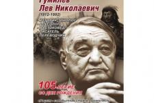 Гумилев Л.Н.