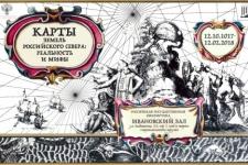 Карты земель российского Севера реальность и мифы