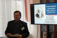 А. А. Богданов с докладом о П.П. Семенове-Тян-Шанском (фото А. А. Богданов)