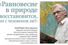 Статья Бухарицина