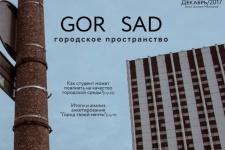 "Журнал ""ГОРСАД"""