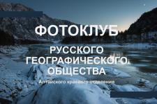 Фотоклуб РГО начал свою работу
