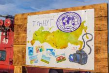 хеолого-географической экспедиции РГО по изучению кургана Туннуг