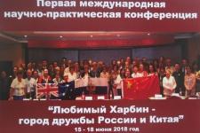 Конференция «Любимый Харбин». Фото: В.М. Тыцких