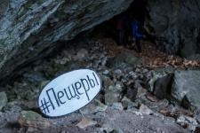 Молодежный клуб РГО – ОИАК побывал в пещерах Чандалаза. Фото: Кирилл Скорняков