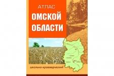 Атлас Омской области