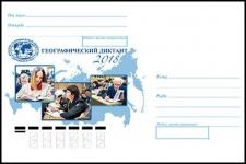 Маркированный конверт, посвящённый Географическому диктанту РГО