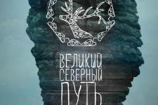 """Презентация документального фильма """"Великий Северный путь"""""""