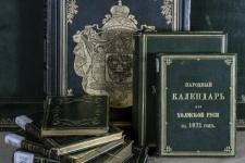 Books from Grand Duke Konstantin Nikolaevich's library. Photo by: Alexander Filippov