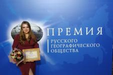 Екатерина Петлюкова – стипендиат РГО. На вручении диплома в Кремлевском дворце