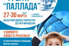 """Географический фестиваль """"Фрегат """"Паллада"""""""" в Ульяновске"""