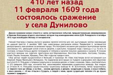 Возвращение к историческим событиям на Ивановской земле» в период 1609-1612 г.г.