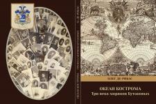 Изображение предоставлено Костромским областным отделением РГО