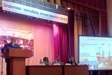 Седьмая Всероссийская научно-практическая конференция «Дединово – колыбель отечественного флота»