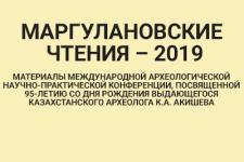 Маргулановские чтения – 2019