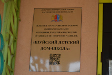 География - детям. Детский дом в г.Шуя Ивановской области