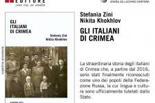 Итальянцы Крыма