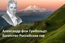 """Логотип проекта """"Александр фон Гумбольдт. Богатство российских гор"""""""
