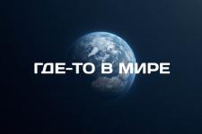 """Скриншот из ролика """"Где-то в мире"""""""