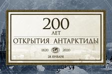 Коллаж пресс-служба РГО