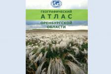 Географический атлас Оренбургской области