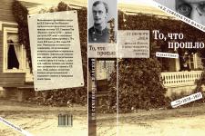 """Обложка книги воспоминаний В.П. Семёнова-Тян-Шанского """"То, что прошло"""""""