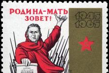 """Советская почтовая марка 1965 года по плакату Ираклия Тоидзе """"Родина-мать зовёт!"""" Фото: wikipedia.org"""
