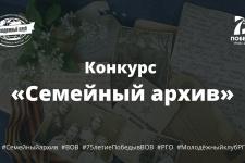 "Конкурс ""Семейный архив"""