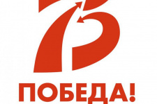 Логотип 75-летия Победы в ВОВ